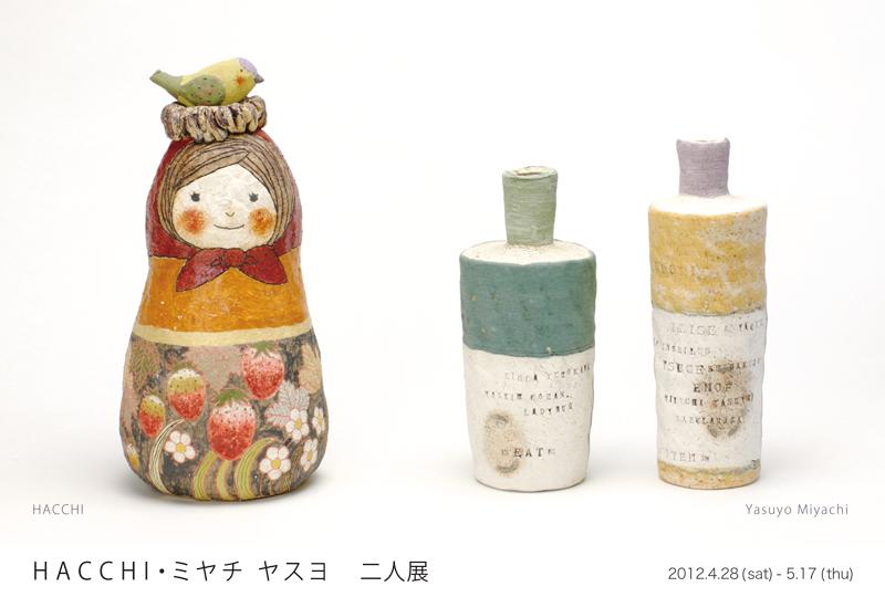 HACCHI・ミヤチヤスヨ 二人展