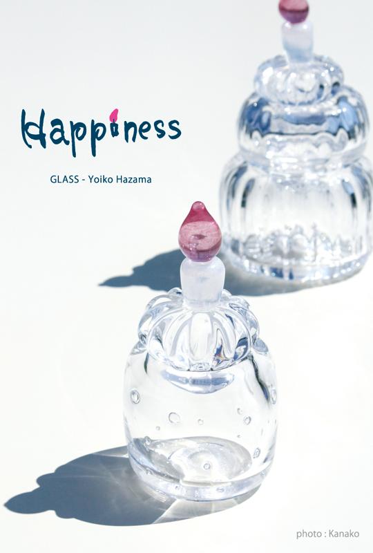 はざまよいこ ガラス展 Happiness